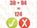 計算式の答えを瞬時に見分ける脳トレゲーム マス クイズ